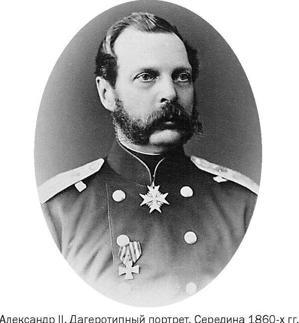 Император Александр II. Дагерротипный портрет. 1860-е годы
