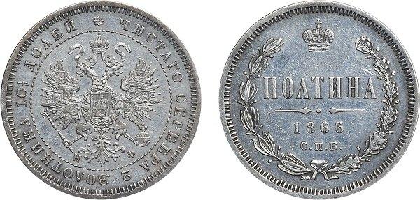 Полтина. 1866 год. Серебро. 10,37 г. СПб