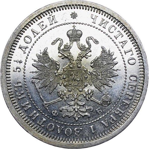Аверс монеты 25 копеек. 1859 год. «Георгий Победоносец без плаща»