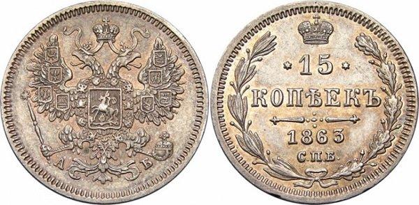 15 копеек с орлом нового образца. 1863 год. Биллон. 2,7 г. СПб