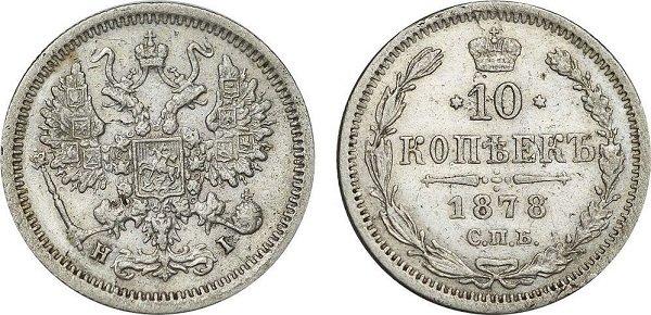 10 копеек с орлом нового образца. 1878 год. Биллон. 2,07 г. СПб