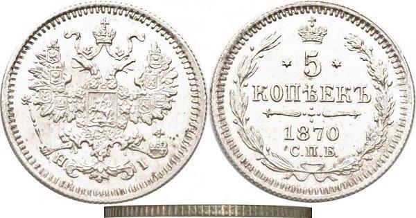 5 копеек с орлом нового образца. 1870 год. Биллон. 1,02 г. СПб