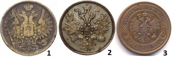 Двуглавый орел на медных монетах Александра II: 1- 1855-1858 гг., 2 – 1859-1866 гг., 3 – 1867-1881 гг.