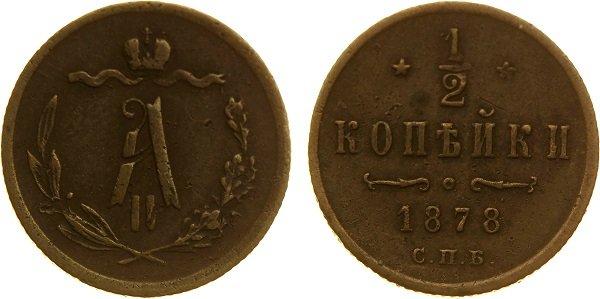 1\2 копейки 1878 год. Медь. СПб