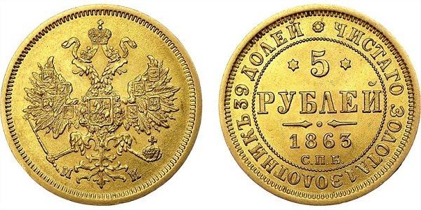 5 рублей нового образца. 1863 год. Золото. 6,54 г. СПб