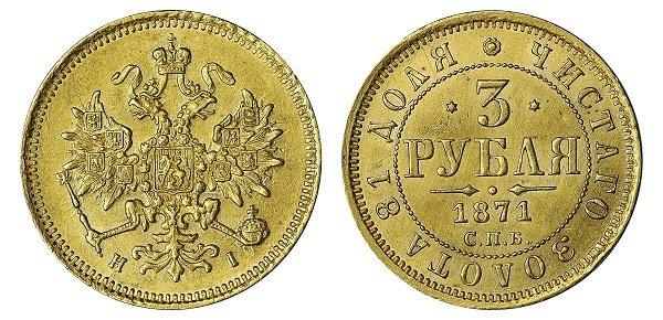 3 рубля. 1871 год. Золото. 3,93 г. СПб
