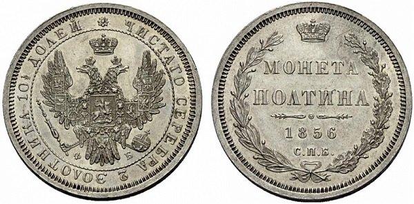 Монета полтина. 1865 год. Серебро. 10,37 г. СПб