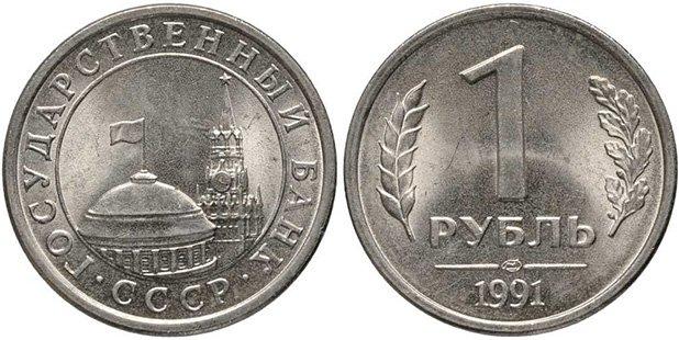 1 рубль 1991 года ЛМД