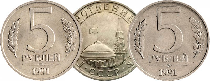 5 рублей 1991 года ЛМД и ММД