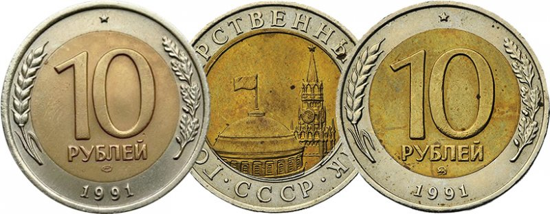 10 рублей 1991 года ЛМД и ММД