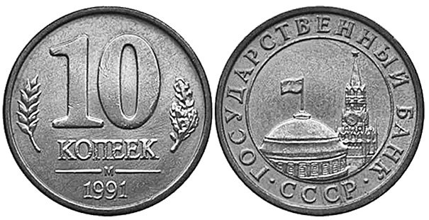 Перепутка. 10 копеек на медно-никелевой заготовке гривенника образца 1961-1991 гг
