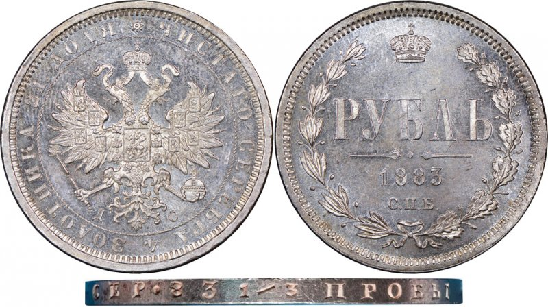 1 рубль 1883 года СПБ-ДС с иллюстрацией гурта