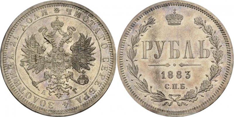 1 рубль 1883 года СПБ-АГ «Proof»