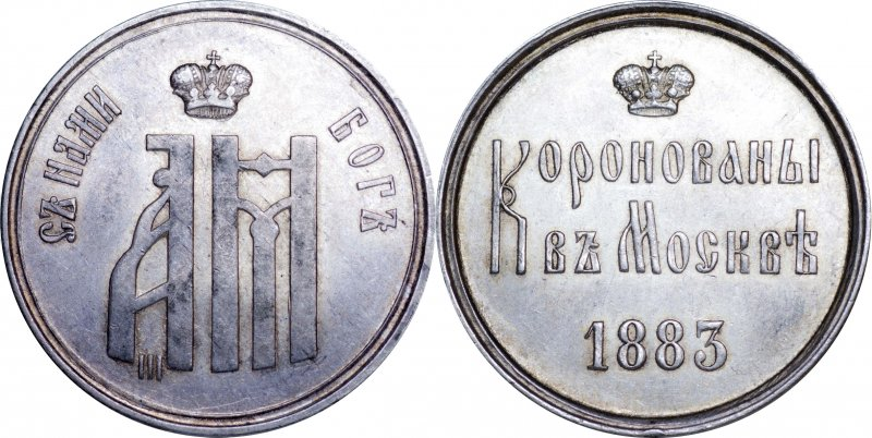 Коронационный жетон (серебро)