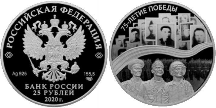 25 рублей 2020 года