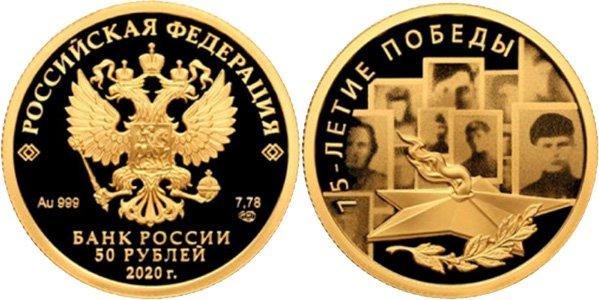 50 рублей 2020 года