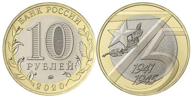 10 рублей 2020 года