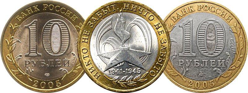 10 рублей 2005 года СПМД (слева) и ММД (справа)