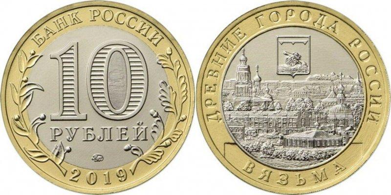 Монета «ВЯЗЬМА»