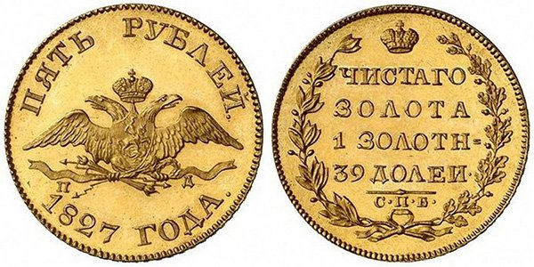 5 рублей Николая I. Тип 1. 1827 год