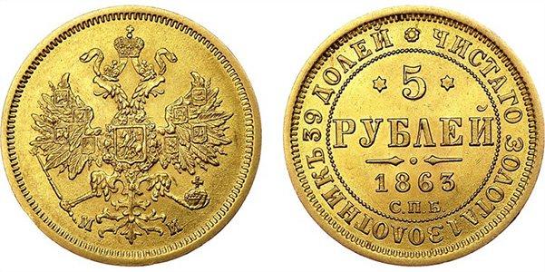 5 рублей Александра II. 2 тип. 1863 год