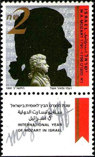 Израиль, 1991 год, 200-летие со дня смерти В. А. Моцарта
