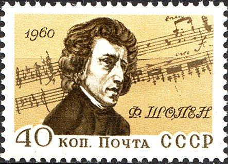 Почтовая марка СССР, посвященная Шопену, 1960 год