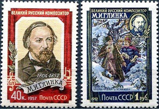Марки СССР, 100 лет со дня смерти М.И. Глинки, 1957 год