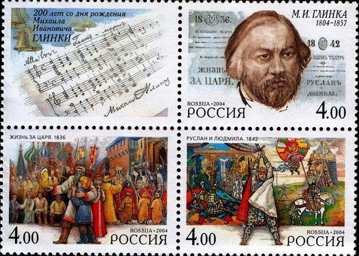 Почтовые марки России, посвящённые 200-летию со дня рождения М. И. Глинки, 2004 год