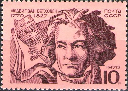 Марка с портретом Бетховена, СССР, 1970 год