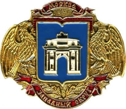 Герб Западного АО
