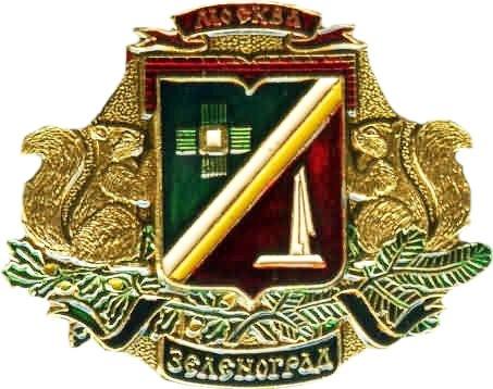 Герб АО Зеленоград