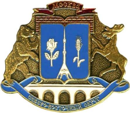 Герб Северо-Восточного АО
