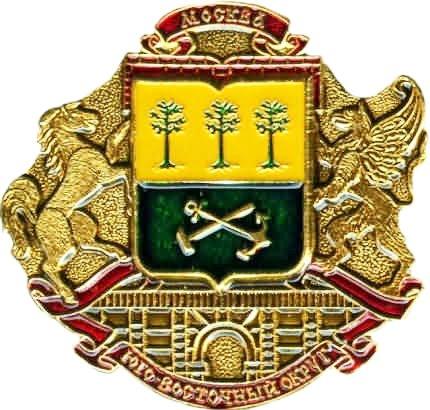 Герб Юго-Восточного АО