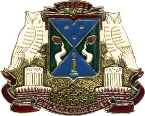 Герб Юго-Западного АО
