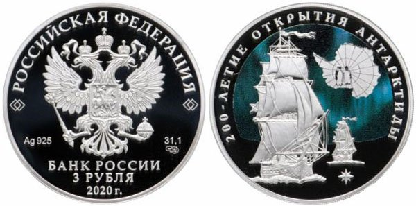 3 рубля «200-летие открытия Антарктиды», Россия, 2020 год