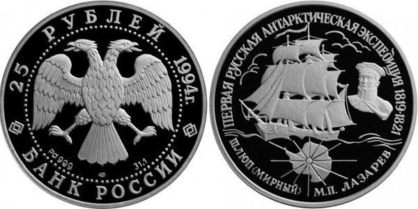 25 рублей «Первая русская антарктическая экспедиция, шлюп Мирный», Россия, 1994 год