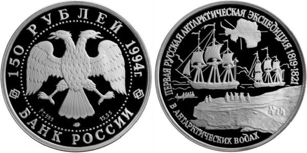 150 рублей «Первая русская антарктическая экспедиция», Россия, 1994 год