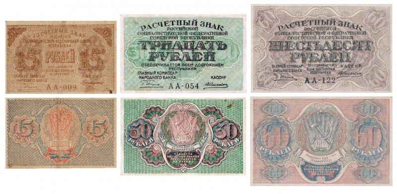 Расчетные знаки РСФСР (выпуск 1919 г.) номиналом 15 (70 х 44 мм.), 30 (78 х 49 мм.) и 60 (89 х 56 мм.) рублей. Размер денежных знаков здесь и далее дан по рамке рисунка