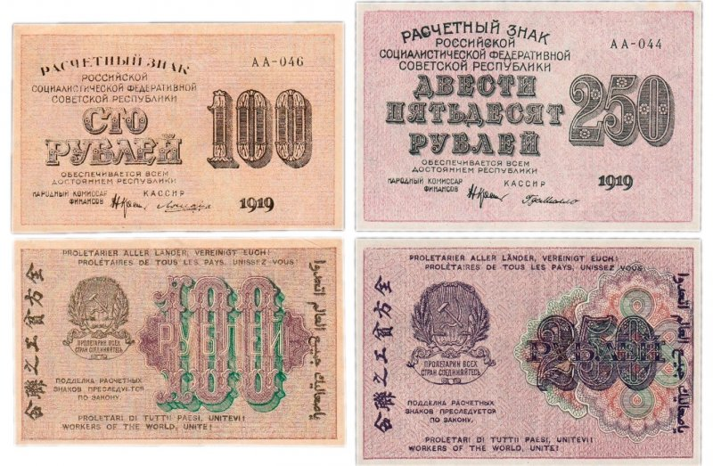 Расчетные знаки РСФСР образца 1919 г. номиналом 100 (92 х 56 мм.) и 250 (97 х 62 мм.) рублей