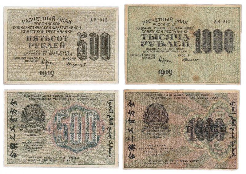 Расчетные знаки РСФСР образца 1919 г. номиналом 500 (102 х 67 мм.) и 1000 (107 х 72 мм.) рублей