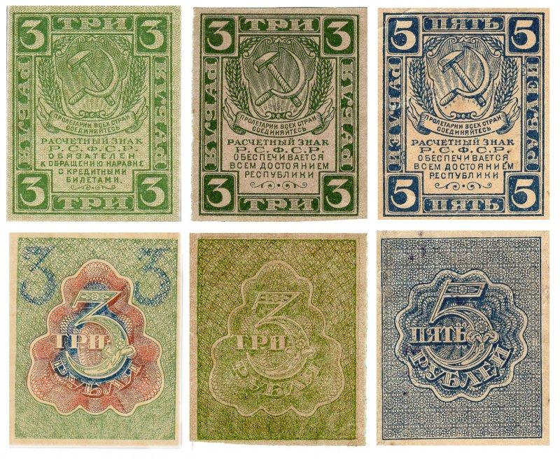 Расчетные знаки РСФСР образца 1920 г. (выпуск 1921 г.) номиналом 3 и 5 рублей. Размер - 34 х 43 мм. по рамке. Слева для сравнения дан расчетный знак номиналом 3 рубля образца 1919 г.