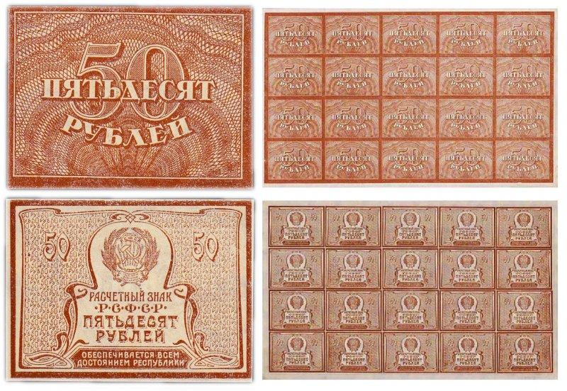 Расчетные знаки РСФСР образца 1920 г. номиналом 50 (102 х 67 мм.) рублей. Выпускался с февраля 1921 г.