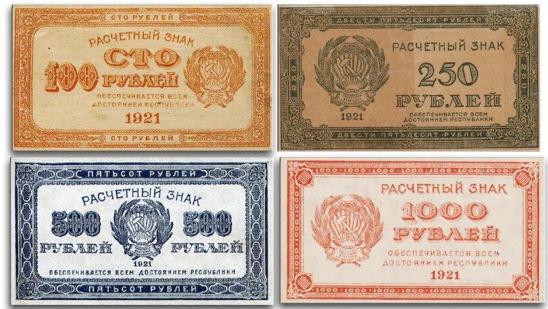 Расчетные знаки РСФСР образца 1921 г. номиналом 100, 250, 500 и 1000 рублей. Размер для всех 80 х 44 мм