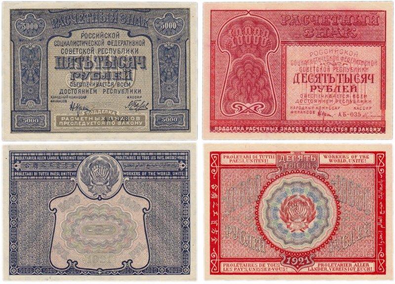 Расчетные знаки РСФСР образца 1921 г. номиналом 5000 (112 х 77 мм.) и 10000 (118 х 82 мм.) рублей