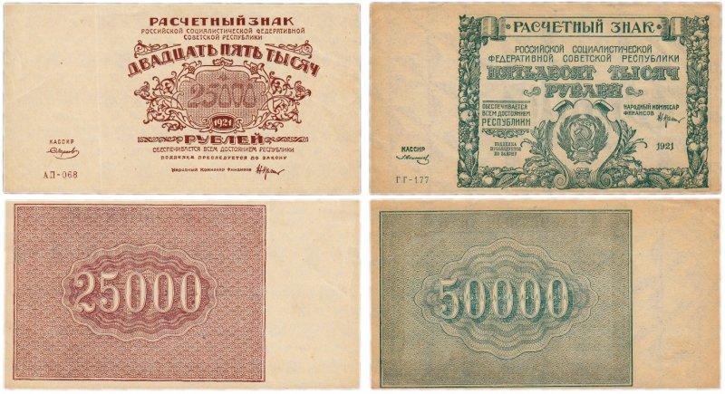 Расчетные знаки РСФСР образца 1921 г. номиналом 25000 (163 х 88 мм.) и 50000 (162 х 87 мм.) рублей