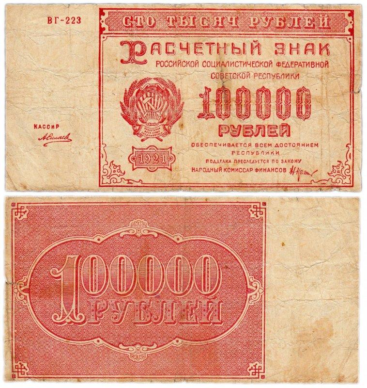 Расчетный знак РСФСР образца 1921 г. номиналом 100000 (161 х 86 мм.) рублей