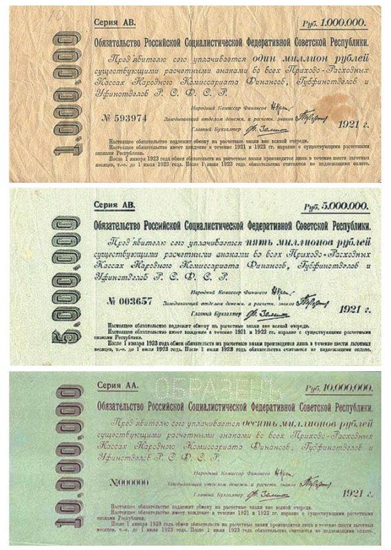 Срочные беспроцентные обязательства РСФСР образца 1921 г. достоинством 1, 5 и 10 миллионов (268 х 130 мм.) рублей