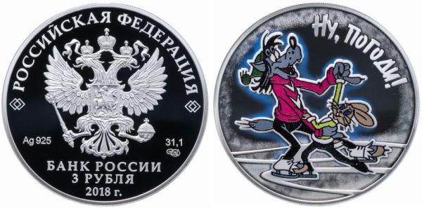 Серебряная монета 3 рубля «Ну, погоди!», Россия, 2018 год