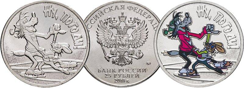 Монеты 25 рублей «Ну, погоди!» в обычном и специальном исполнении, Россия, 2018 год
